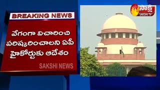 3 capitals: Supreme Court asks AP HC to expedite hearing, ..