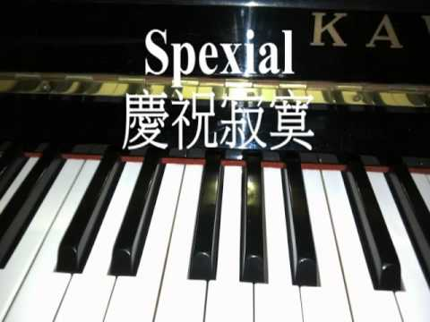 Spexial 慶祝寂寞 鋼琴