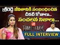 Sri Reddy Reveals Her Past And Future : Time to Talk