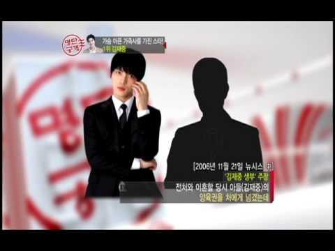 [enewsWorld] JYJ's Kim Jae Joong's Heartbreaking Family History (ENG SUB)