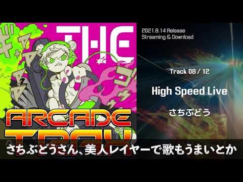 🔥THE ARCADE TRAX🔥全曲解説 8/12 - A-One - High Speed Live #Eurobeat #shorts