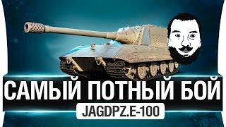 Самый потный и сложный бой на Jagdpz.E-100