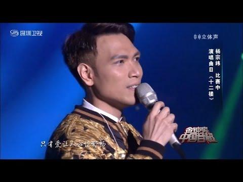 20140302 金鐘獎中國音超總決賽-楊宗緯_十二樓(720P)