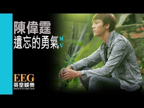陳偉霆 William Chan《遺忘的勇氣》Official 官方完整版 [HD] [MV]