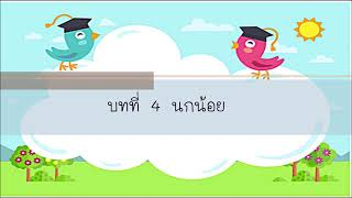 บทเก็บเด็กโดยใช้คำคล้องจองสำหรับเด็กปฐมวัย | SNRU