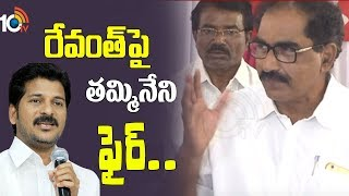 Tammineni Veerabhadram Sensational Comment On TDP Revanth ..