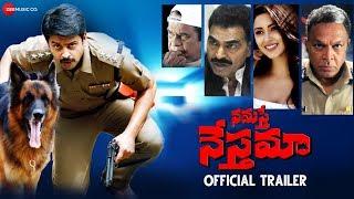 Namaste Nestama- Official Trailer- T Sriram, Brahmi- Dog i..