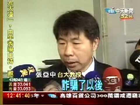 張亞中爆:吳文忠與張瑋津「有過交往」