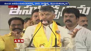 Chandrababu Comments on YS Jagan Govt..