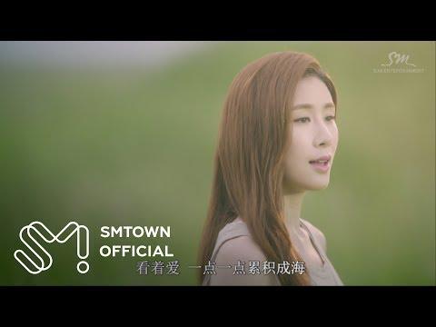 Zhang Li Yin '爱的独白 (사랑의 독백) (Agape)' MV