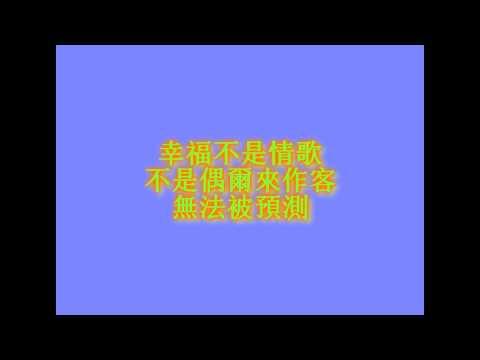 刘若英 - 幸福不是情歌 (歌词)