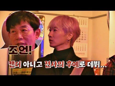 H.O.T. 탄생 뒤에는 이경규(lee kyung kyu)가 있었다?! 데뷔곡 조언 구한 이수만 한끼줍쇼 105회
