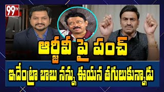 YSRCP MP Raghurama Krishna Raju comments on RGV..