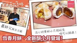 恆香月餅 - 全新酥小月登場! 蕭師父親自示範!流心奶黃酥小月超好食唔可以錯過