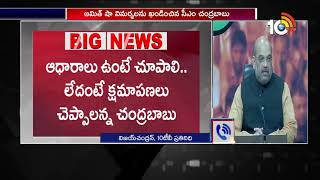 AP CM Chandrababu Naidu Serious On Amit Shah Comments | 10TV News