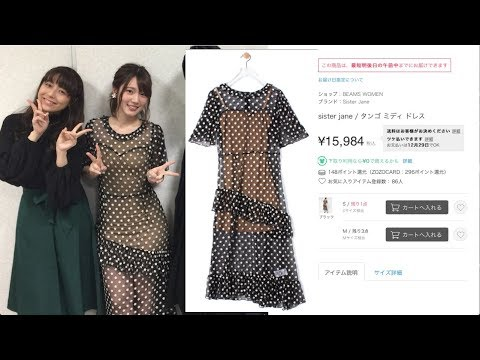 【衝撃】声優さんの服装の値段を調べてみた!【コメント付き】