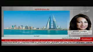 بيان وزارة الداخلية 2018/07/21 Bahrain     -