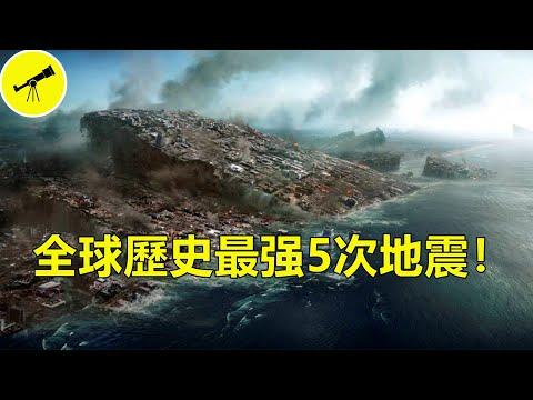 人類歷史上五次超級大地震