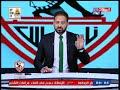 شاهد رد وليد عبد اللطيف فى الزمالك النهاردة على تصريحات سيد عبد الحفيظ الاستفزازية