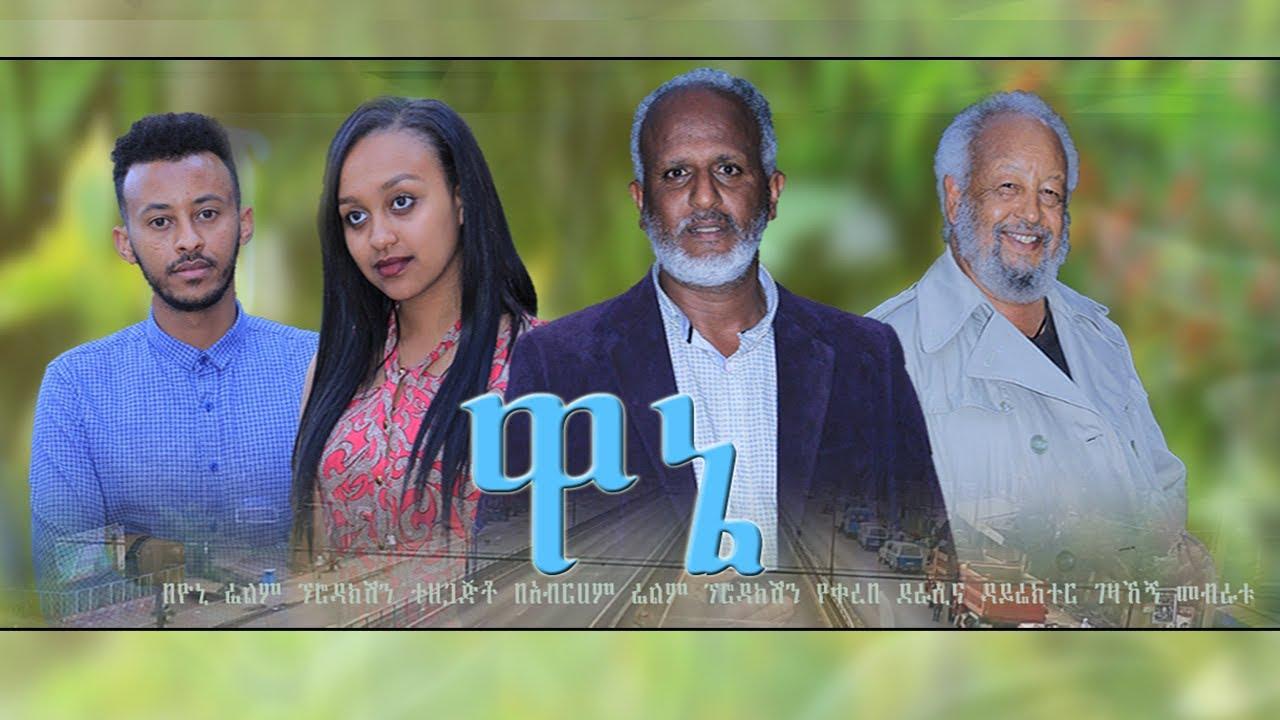 ዋኔ - Ethiopian Movie Wane 2021 Full Length Ethiopian Film  Wanie 2021