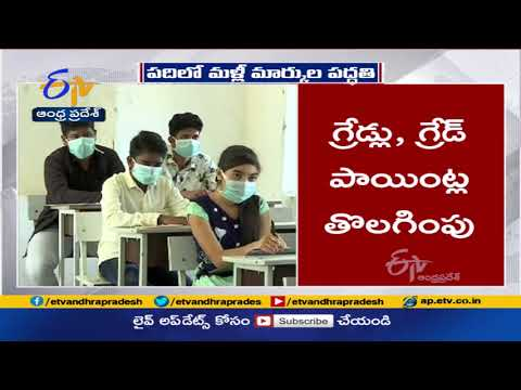 AP government to provide marks instead of grades for SSC students