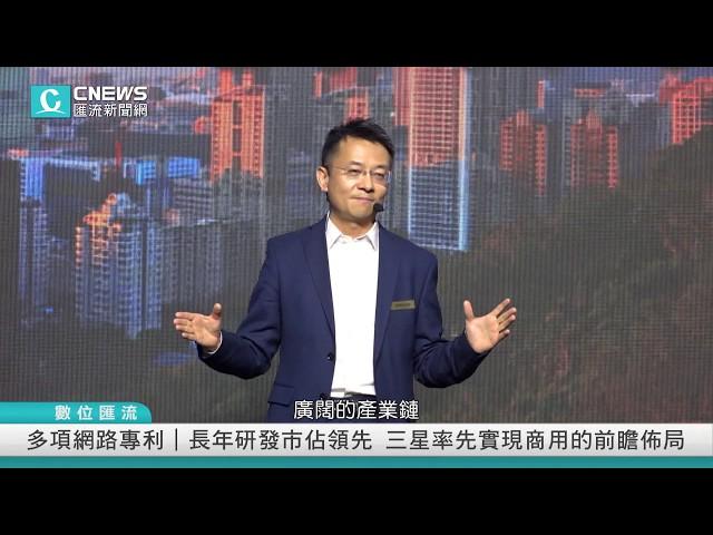【有影】三星邀5G大師解密技術優勢 盼明年台灣佈局順利擴大市場!