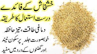 Khas khas khane ke fayde   Poppy Seeds Benefits in urdu