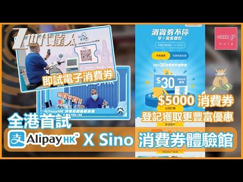 全港首試 AlipayHK x Sino 消費券體驗館 | 熱門打卡推介 即試電子消費券 登記獲取更豐富優惠