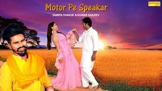 Motor Pe Speaker – Raj Mawar – R K Gorankheri