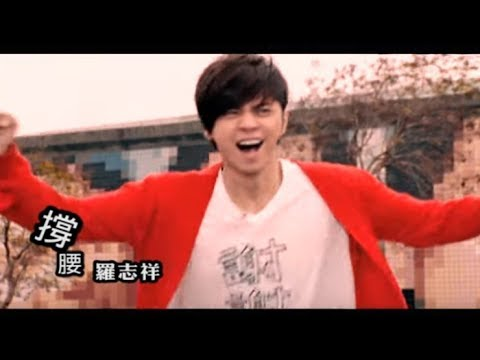 羅志祥 Show Lo -   撐腰 (官方完整版MV)