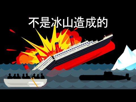 鐵達尼號的倖存者聲稱,並不是冰山造成了船難的發生