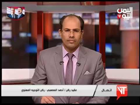 قناة اليمن اليوم - نشرة الثامنة والنصف 24-04-2019