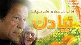 PM Imran khan ne beghar khatoon ki fariyad sunli   Naya Din   SAMAA TV   19 March 2019