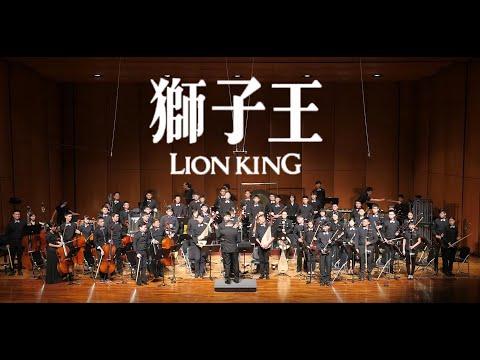 《獅子王》The Lion King  指揮/張毅宏  台中一中天籟國樂校友團