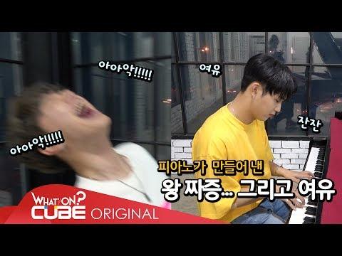 비투비(BTOB) - 비트콤 #54.5 (Mini clip : 피아노 치는 비투비)