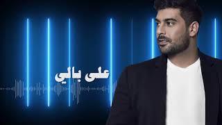 Adam - Ala Bali (Official Lyric Video)   أدم - على بالي