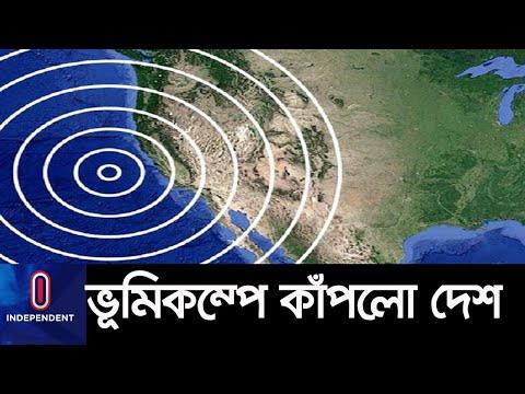 মাঝারি মাত্রার ভূমিকম্পে দুলে উঠলো দেশ।। Earthquake Today