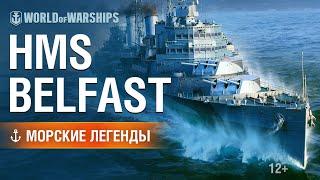 Крейсер Belfast. Морские легенды