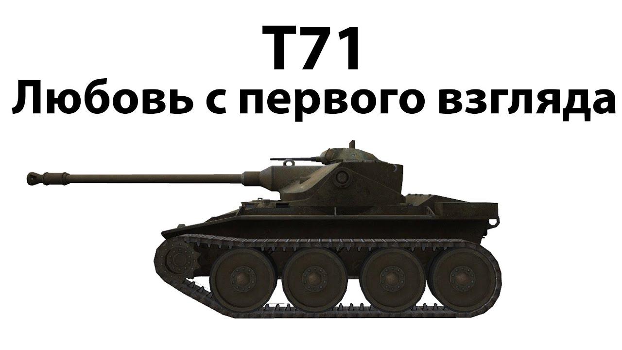 T71 - Любовь с первого взгляда 19,58*