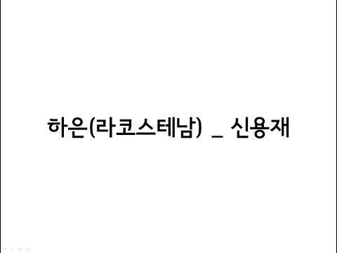 하은(라코스테남) _ 신용재(SHIN YONG JAE) 가사(Lyrics)