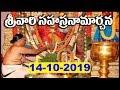 శ్రీవారి సహస్రనామార్చన  సేవ | Srivari Sahasranamaarchana Seva | 14-10-19 | SVBC TTD