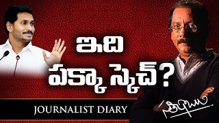 Journalist Diary- CM Jagan orders demolition of govt build..