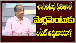 Prof K Nageshwar: In Telangana, will Assembly results repe..