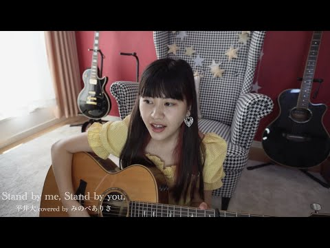 Stand by me, Stand by you./平井大(Covered by みのべありさ)【歌ってみた/弾き語り】