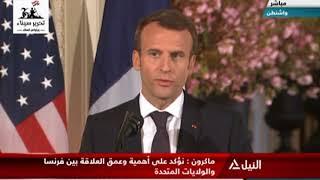 مؤتمر صحفى مشترك للرئيس الأمريكى دونالد ترامب والرئيس الفرنسي ...
