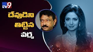 I HATE GOD FOR KILLING SRIDEVI: RGV's reaction on Sridevi'..
