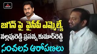 YCP MLA Nallapareddy Prasanna Kumar Reddy comments on AP C..