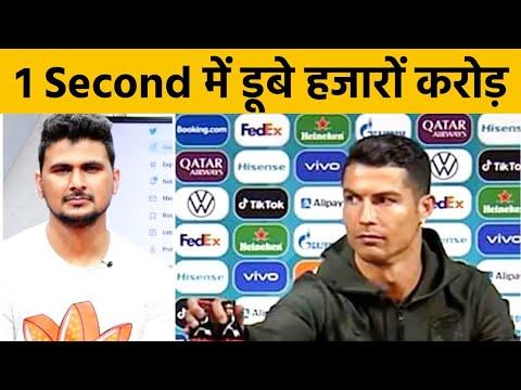 Ronaldo ने Hungary के खिलाफ मैच से पहले Coca-Cola को दिया हजारों करोड़ का झटका,  CR7 का Video Viral