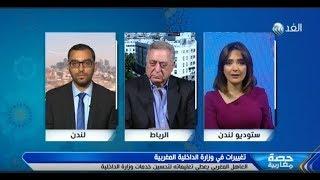 حصة مغاربية | أسباب التغييرات الجذرية في وزارة الداخلية المغربية ...