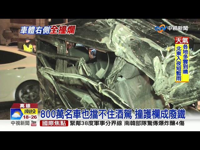 百萬名車撞護欄 車頭撞爛瞬間成廢鐵